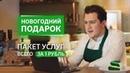 Новогоднее предложение от Сбербанка пакет услуг для малого бизнеса за 1 рубль.