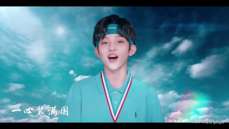 【YHBOYS MV】YHBOYS组合(乐华少年)《国家》MV正式版