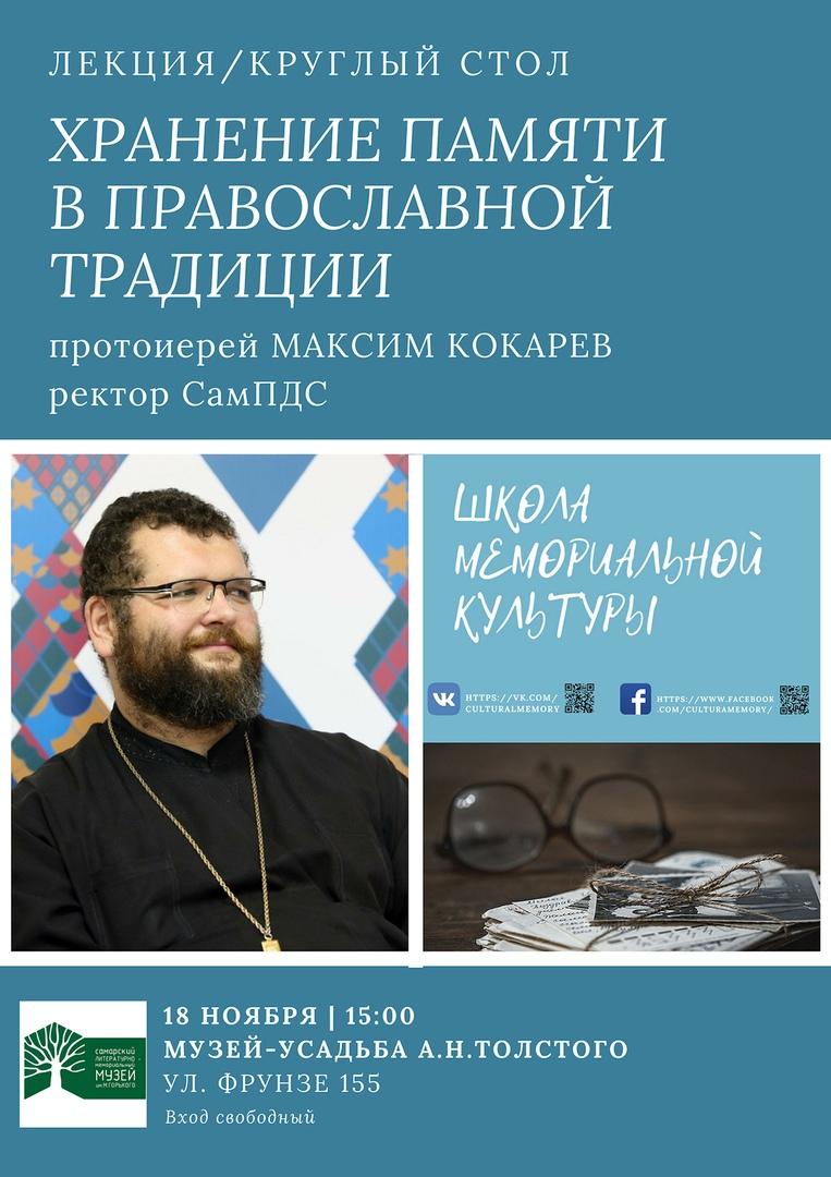 """Афиша Самара Лекция """"Хранение памяти в православной традиции"""""""