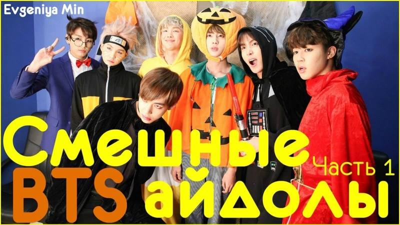 KPOP  СМЕШНЫЕ BTS 1 TRY NOT TO LAUGH CHALLENGE  funny moments