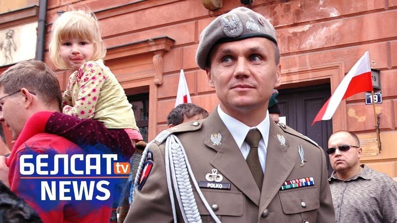 Польскі генерал: Нам трэба моцная Беларусь з моцнай арміяй | Зачем Польше Беларусь с сильной армией? <Белсат>