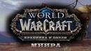 Миира Крапинка и Долли Audio World of Warcraft Battle for Azeroth