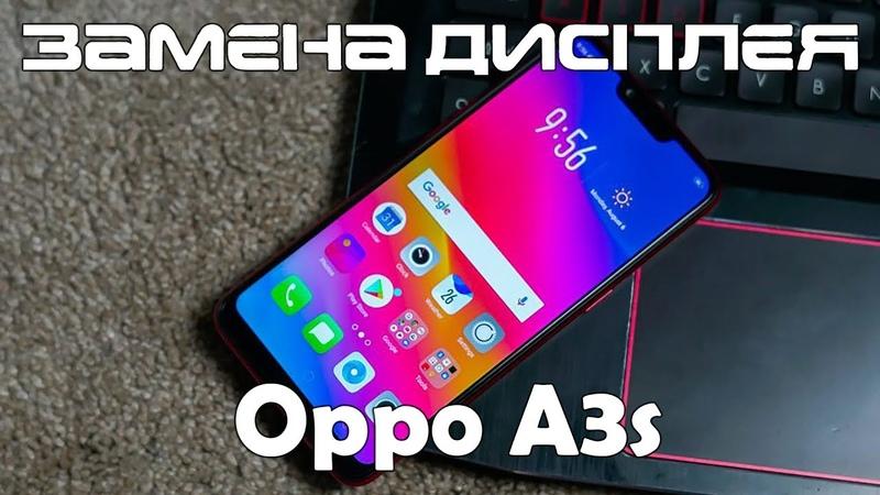 Oppo A3s - замена дисплейного модуля