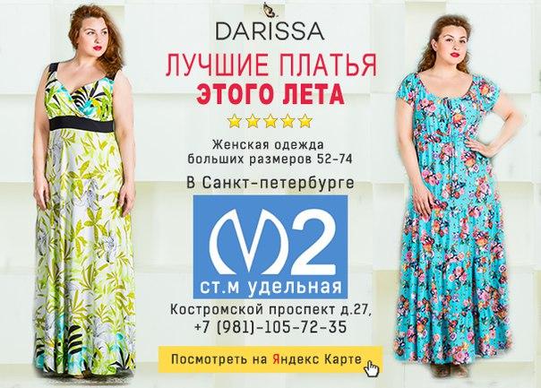 Дарисса Одежда Больших Размеров С Доставкой