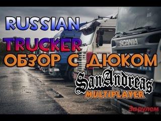 Дальнобойщик из SA:MP | RUS TRUCKER - ОБЗОР С ДЮКОМ