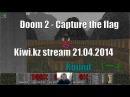 Doom 2 - CTF - Kiwi.kz stream 21.04.2014 - rounds 1-4