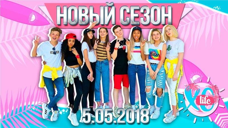 3 СЕЗОН ХО LIFE БАЛИ / ТРЕЙЛЕР