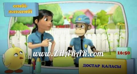 Қазақша Мультфильм: Достар қаласы (05.08.2013)