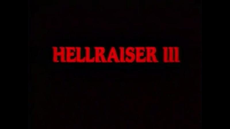 Восставший из ада 3: Ад на Земле (1992) Русский трейлер