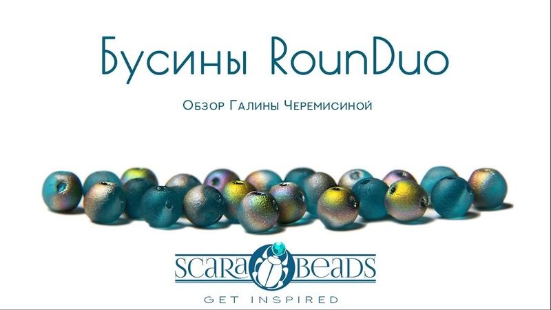 DIY Обзор Материалов для Рукоделия Чешские Бусины RounDuo с 2 отверстиями