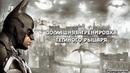SUPERHEROGYM Домашняя тренировка Тёмного Рыцаря | Dark Knight Home Training | Batman Workout
