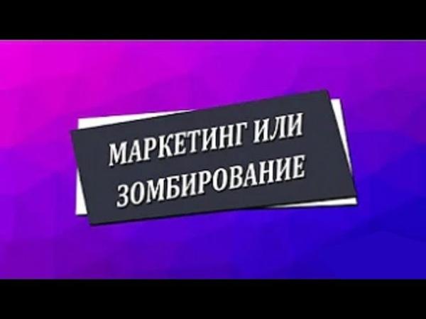 Маркетинг или Зомбирование. Николай Пейчев, Академия Целителей
