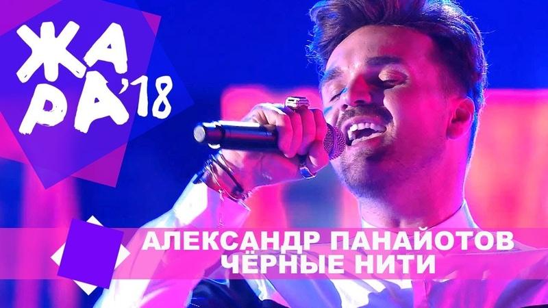 Александр Панайотов - Чёрные нити (ЖАРА В БАКУ Live, 2018)