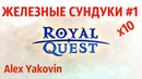Royal Quest-ЖЕЛЕЗНЫЕ СУНДУКИБОЛЬШОЙ ОКУП