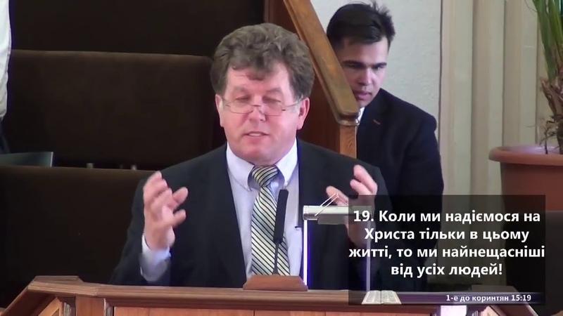 2018-04-09 Кушнір Юрій Михайлович (Проповідь)