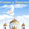 Слово о Христе от Ставропольского края