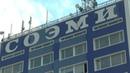 СОЭМИ информация о приостановке завода не подтвердилась