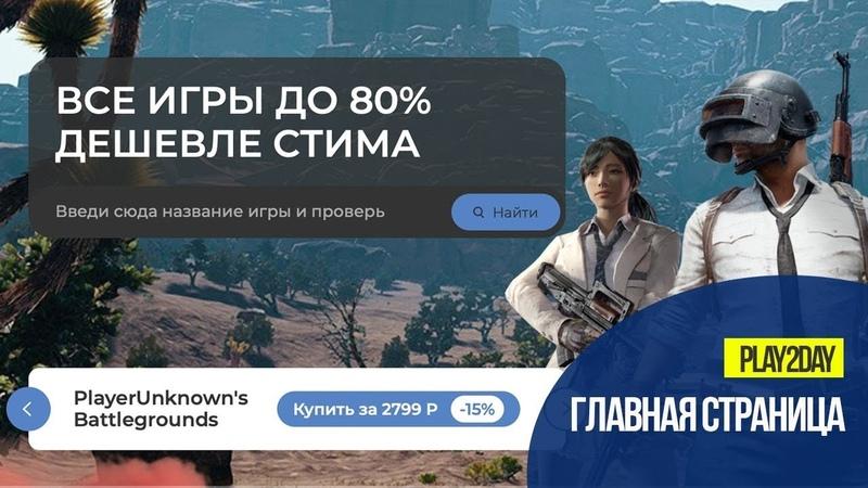 Обзор главной страницы магазина PLAY2DAY Arcade invest