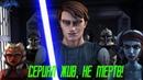 Звёздные войны: Войны клонов возвращаются!