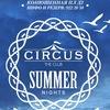 СIRCUS SUMMER NIGHTS vol7