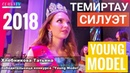 В Темиртау прошел конкурс Young Model 2018 |Семья TV|