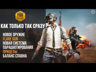 Кттс | новое оружие, flare gun, новая система парашютирования