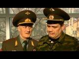 Кремлевские курсанты 77 серия, Русский сериал (комедия, мелодрамма). Хороший российский сериал.