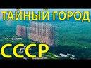 7 ЗАБРОШЕННЫХ городов СССР о КОТОРЫХ вы ТОЧНО не ЗНАЛИ