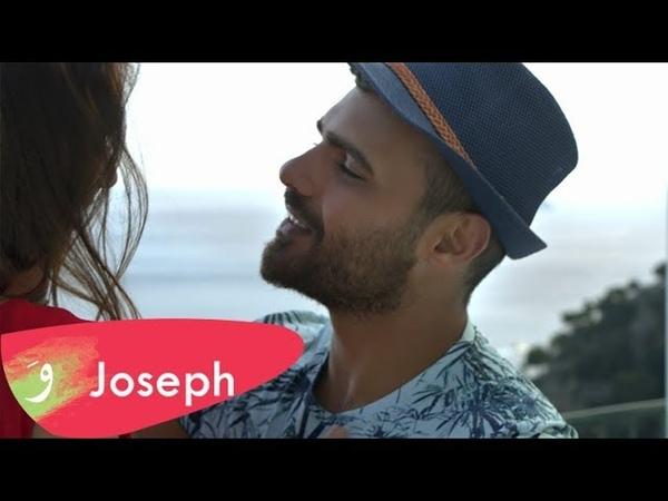 Joseph Attieh Omer Aasal Official Music Video 2018 جوزيف عطية عمرعسل