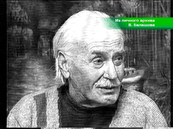 Время новостей (ТВ-8 [г. Саяногорск], 2008 г.) Писатель Владимир Балашов о Генрихе Батце