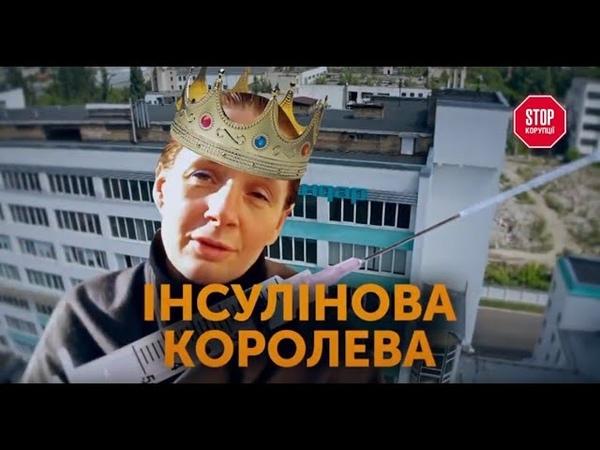 Небезпека для українських діабетиків правда чи фейк