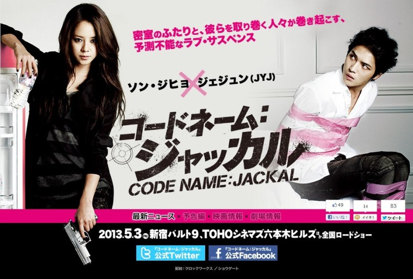Codename: Jackal (2012) 0RkmfY4Kj-s