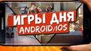 ЛУЧШИЕ ИГРЫ дня на Андроид и iOS: ТОП 4 крутые новинки на телефон от Кината