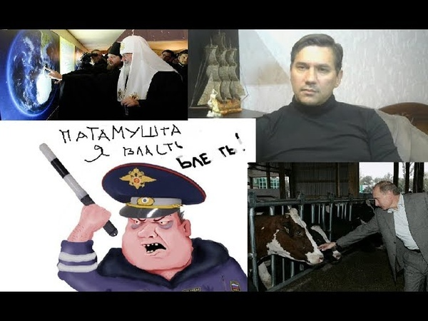 Как шантажируют русских чиновников.Россия в поисках врага.Снять с полицейского форму.