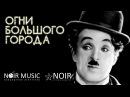 Фильм Чаплина Огни большого города с живой музыкой 3 июня в к т Иллюзион
