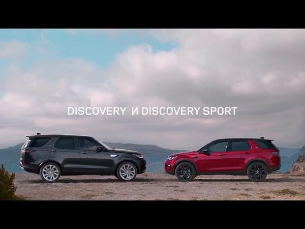 Реклама Land Rover Discovery 2018 - Время новых открытий