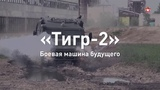 Тигр 2 и противотанковый БТР какая бронетехника появится в российской армии