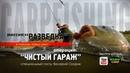 Миссия РАЗВЕДКА. Операция ЧИСТЫЙ ГАРАЖ. Ловля карпа ранней осенью с легендой Валерием Скориком