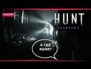 РЕБЯТА КОТОРЫЕ СМОГЛИ ► Hunt Showdown HUNT Horrors of the Gilded Age