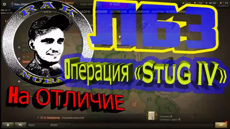 *ЛБЗ*ОПЕРАЦИЯ Stug IV НА ОТЛИЧИЕ