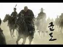 Кундо: Эпоха угрозы - Трейлер (Kundo: Minraneui Sidae) 2014 Исторический Боевик; Корея Южная