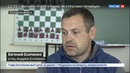 Новости на Россия 24 • Чемпионом мира по шахматам стал российский подросток из Новочеркасска