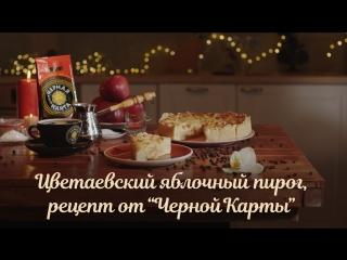 Цветаевский яблочный пирог. Рецепт от Черной Карты