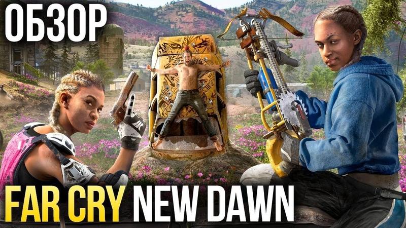 Far Cry New Dawn - Неправильный постапокалипсис (ОбзорReview)