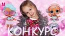 КОНКУРС! Блестящие Новогодние КУКЛЫ ЛОЛ БЛИНГ Мультик с Куклами LOL Holiday Bling Series Nika Kid
