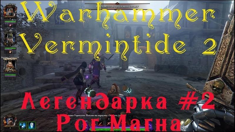 Warhammer Vermintide 2 2. Легендарная сложность, Рог Магна, Рыцарь, фэнтези, мясорубка, ближний бой