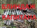 72 Волховские будни Раскопки по войне Блиндаж КАПИТАНА