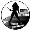 Клуб Патриот - Коломна