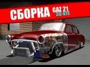 ГАЗ 21 2JZ-GTE СБОРКА SLRR