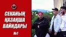 Секаның қазақша вайндары   Вайны Секи на казахском